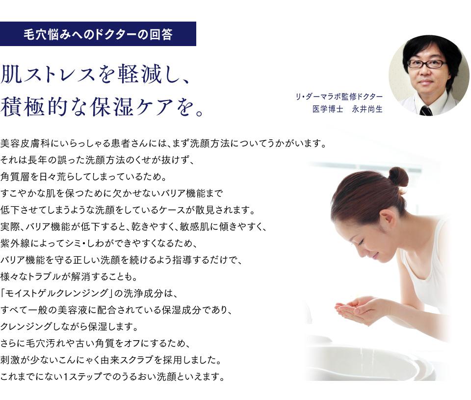 [毛穴悩みへのドクターの回答]肌ストレスを軽減し、積極的な保湿ケアを。