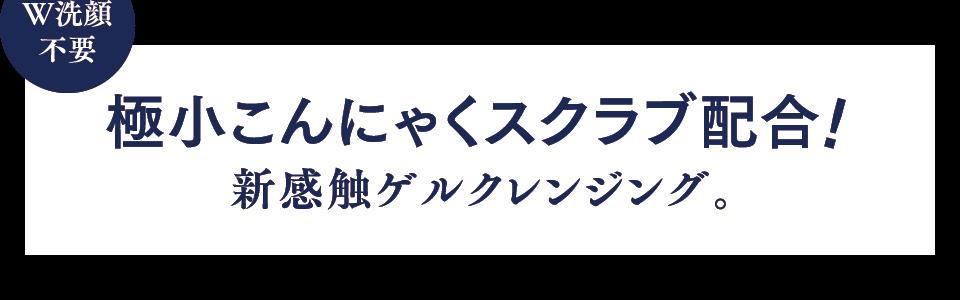 (W洗顔不要)極小こんにゃくスクラブ配合!新感覚ゲルクレンジング