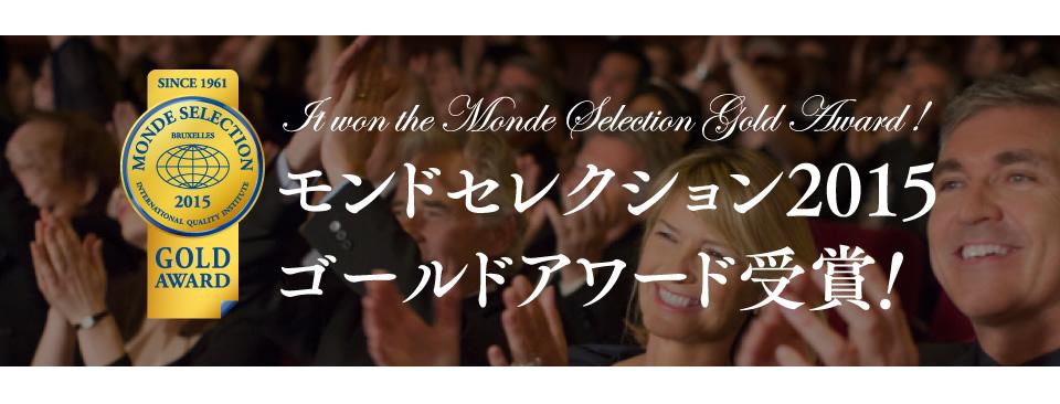 モンドセレクション2015 ゴールドアワード受賞