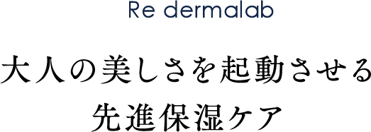 Re dermalab 大人の美しさを起動させる先進保湿ケア
