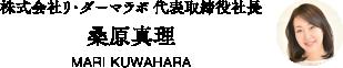 株式会社リ・ダーマラボ代表取締役社長 桑原真理 MARI KUWAHARA