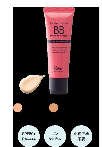 モイストBBクリーム ライトオークル(色白肌) ナチュラルオークル(普通肌~健康的な肌色) SPF50++ PA++++ ノンケミカル 化粧下地不要
