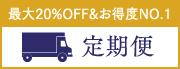 最大20%OFF&お得度NO.1 定期便