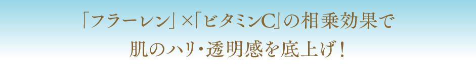 「フラーレン」×「ビタミンC」の相乗効果で肌のハリ・透明感を底上げ!