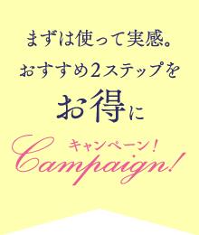 まずは使って実感。おすすめ2ステップをお得にキャンペーン!