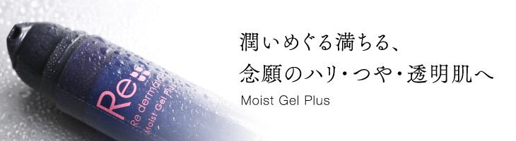 潤いめぐる満ちる、念願のハリ・つや・透明肌へ Moist Gel Plus