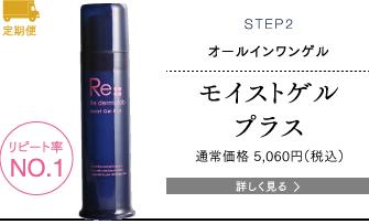 STEP2 オールインワンゲル モイストゲルプラス 通常価格4,938円(税込)