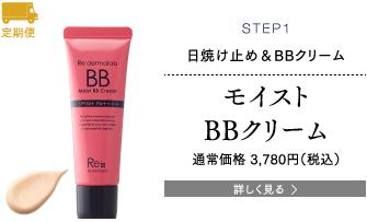STEP1 日焼け止め&BBクリーム モイストBBクリーム 通常価格3,780円(税込) 詳しく見る