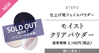 STEP2 仕上げ用フェイスパウダー モイストクリアパウダー 通常価格 2,160円(税込)