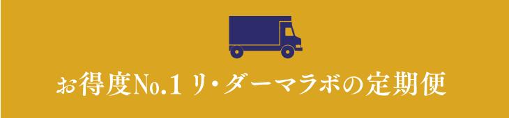 お得度No.1 リ・ダーマラボ定期便