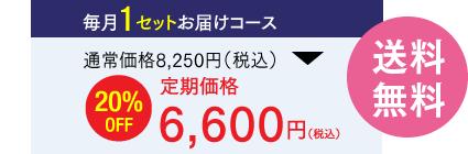 毎月1セットお届けコース 通常価格8,014円(税込)が定期価格ですと20%OFFの6,409円(税込)