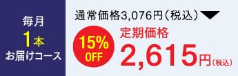 毎月1本お届けコース 通常価格3,076円(税込)が定期価格ですと15%OFFの2,615円(税込)