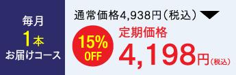 毎月1本お届けコース 通常価格4,938円(税込)が定期価格ですと15%OFFの4,198円(税込)
